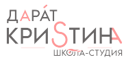 "Компания ""Школа-студия взгляда Кристины Дарат"""