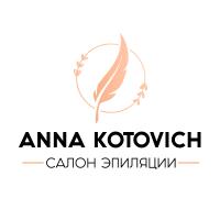 """Компания """"Салон эпиляции Анны Котович (Кубовая)"""""""