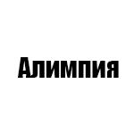 """Компания """"Алимпия"""""""