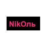 """Компания """"NikOль"""""""