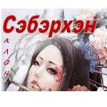 """Компания """"Сэбэрхэн"""""""