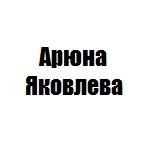 """Компания """"Арюны Яковлевой"""""""