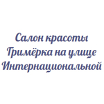 """Компания """"Гримёрка"""""""