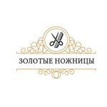 """Компания """"Золотые ножницы"""""""