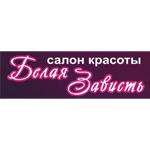 """Компания """"Белая зависть"""""""