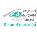 """Компания """"Академия ювелирного макияжа Юлии Вавиловой"""""""