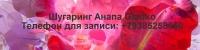 "Компания ""Шугаринг Анапа Gladko"""
