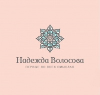 """Компания """"Надежда Волосова"""""""