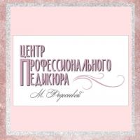 """Компания """"Центр профессионального педикюра"""""""