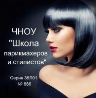 "Компания ""Салон красоты N&K beauty"""