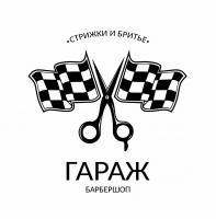 "Компания ""Барбершоп Гараж Керчь"""