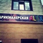 """Компания """"Alex"""""""