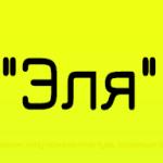 """Компания """"Эля"""""""