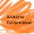Анжелы Хусаиновой