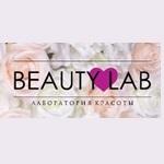 """Компания """"Beauty Lab"""""""