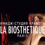 """Компания """"La Biosthetique"""""""