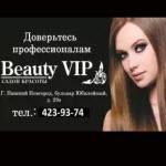 """Компания """"Beauty Vip"""""""