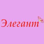 """Компания """"Элегант"""""""