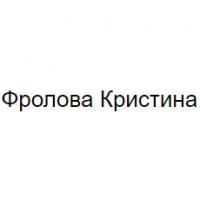 "Компания ""Фролова Кристина"""