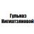 Гульназ Нигматзяновой
