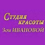 """Компания """"Зои Ивановой"""""""