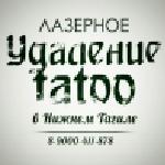 """Компания """"Лазерное удаление тату и татуажа"""""""