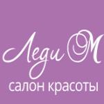 """Компания """"Леди М"""""""