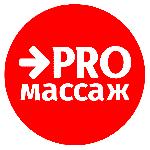 """Организация """"PRO-Массаж"""""""