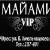 Майами VIP