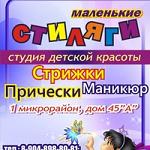 """Компания """"Маленькие Стиляги"""""""