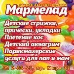 "Компания ""Мармелад"""