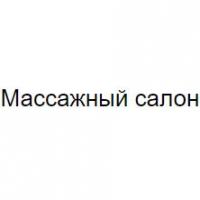 """Компания """"Массажный салон"""""""