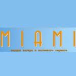 """Компания """"Майами"""""""
