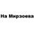 На Мирзоева