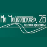 """Компания """"Салон красоты на Чайковского 26"""""""