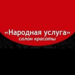 """Компания """"Народная услуга"""""""