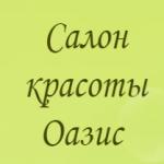 """Компания """"Оазис"""""""