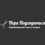 """Компания """"Пора подстричься"""""""
