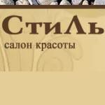 """Компания """"СтиЛь"""""""