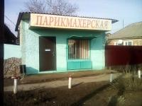 """Компания """"Парикмахерская"""""""