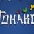 Тонако
