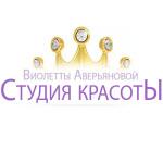 """Компания """"Виолетты Аверьяновой"""""""