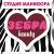 Зебра-beauty