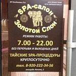 """Компания """"Золотой Слон"""""""